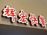 1-f4-restaurant-chinesc-litere-l