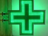 3-cruce-cu-led-farmacie-600
